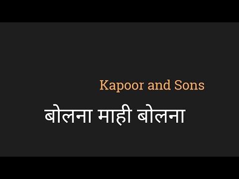 Bolna Mahi Bolna Lyrics हिंदी लिरिक्स Floating hindi lyrics by PK