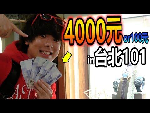 靠4000元&100元到台北101觀光!?最後竟然有幸福降臨…【ft.稻村壤治】