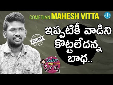 Comedian Mahesh Vitta Exclusive Interview || Saradaga With Swetha Reddy #14