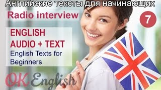 7. Radio interview - English elementary text, английский текст для начинающих(, 2015-08-24T10:36:10.000Z)
