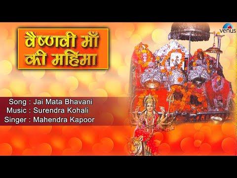 Vaishnovi Maa Ki Mahima : Jai Mata Bhavani Full Audio Song   Arun Govil, Sudha Chandran  