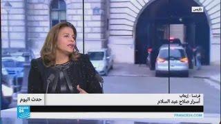 فرنسا - إرهاب: أسرار صلاح عبد السلام