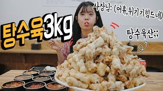 3KG(6 POUND) SWEET AND SOUR PORKS CHALLENGE MUKBANG | EATHING SHOW