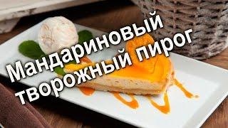 ★Мандариновый простой творожный пирог  Рецепт вкусного творожного пирога