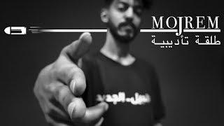Mojrem - طلقة تأديبية (Official Video)