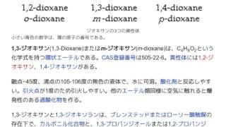 「1,3-ジオキサン」とは ウィキ動画