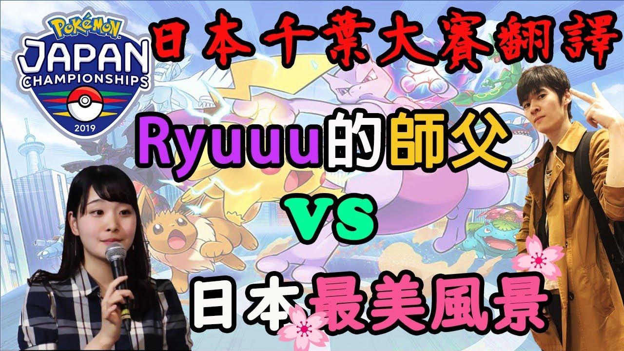 【PTCG】【2019日本千葉大賽翻譯】Ryuuu的師父だんのうらch VS 日本最美風景ツカダナツミ - YouTube
