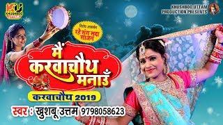 karwa-chauth-song-2019-khushboo-uttam-rahe-sang-sada-sajan