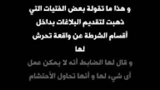 بنات مصريه  بنسبه 93% تم التحرش بهم جنسيا فى الشوارع