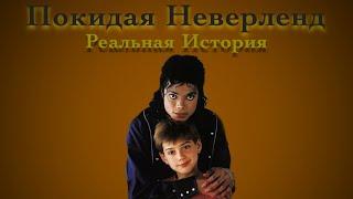 """О лжефильме """"Покидая Неверленд"""".Майкл Джексон невиновен."""