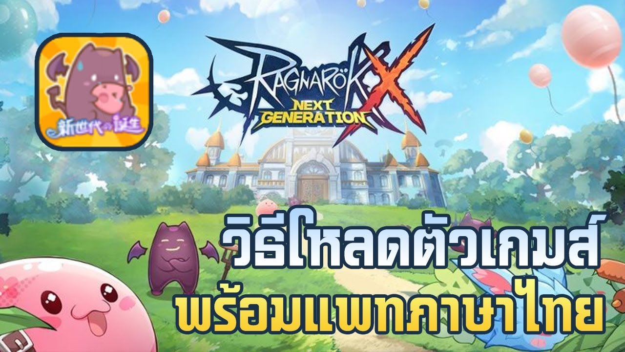 [เ�มมือถือ] Ragnarok X: Next Generation วิธีโหลดตัวเ�มส์ พร้อม�พทภาษาไทย