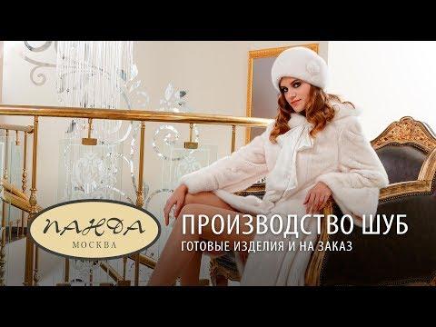Производство меховых изделий, Панда Москва