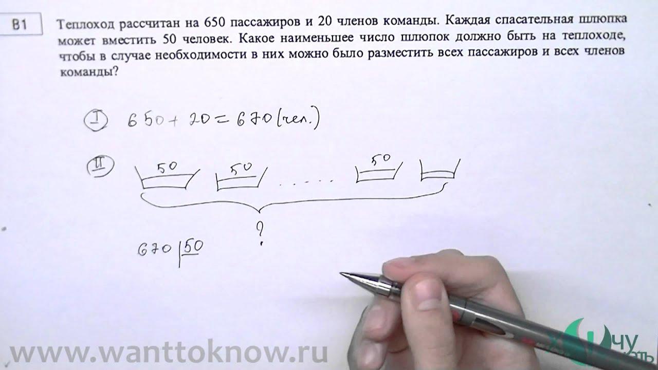 Решение задач по математике b1 решающие поставленные перед ними задачи