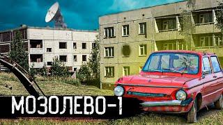 Город призрак Мозолево-1 | Кладбище автомобилей стоит в глуши 30 лет | Зона отчуждения как Чернобыль