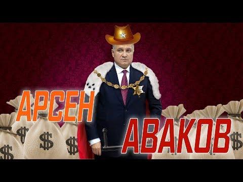 СЕРІЯ 78: Пусті погони: Арсен Аваков – що приховує міністр з запальним характером
