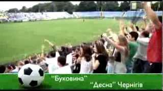 """Анонс матчу ФСК """"Буковина"""" - ФК """"Десна"""""""