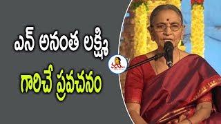 ఎన్ అనంత లక్ష్మి గారిచే ప్రవచనం | Koti Deeposthavam 2018 | NTR Stadium | Vanitha TV