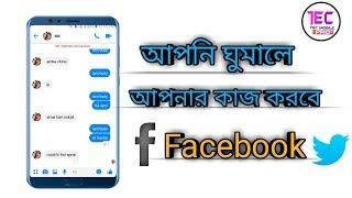 আপনি ঘুমিয়ে থাকলেও সবার প্রশ্নের উত্তর দিয়ে দিবে ফেসবুক | How To Facebook Auto Reply ||
