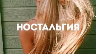 #Ностальгия #Хиты2013-2014 Слушать Сборник Музыки 2013 года🎉Клубная Ностальгия🎉Современная Музыка