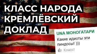 Кремлёвский доклад   Класс народа