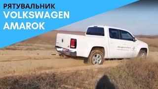Рятувальник Volkswagen Amarok | Volkswagen Центр Херсон