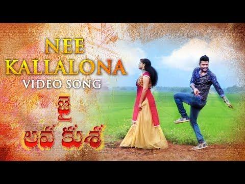 Jai Lavakusa || Nee Kallalona Cover Song By Afzal Shaik || Jr NTR || DSP