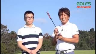 『ゴルフ5』 パターフィッティングでスコアアップ!