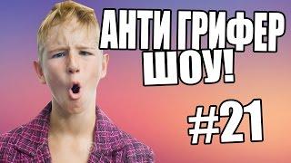 АНТИ-ГРИФЕР ШОУ! l  l #21