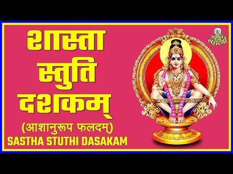 SASTHA STUTHI DASHAKAM (शास्ता स्तुति दशकं- आशानुरूप फलदम्)