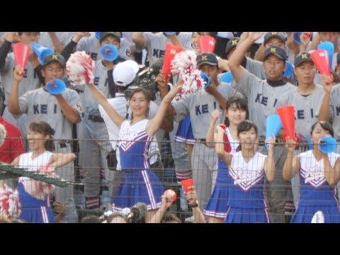 圧倒的な可愛さ慶応チア part1  甲子園 夏 2018