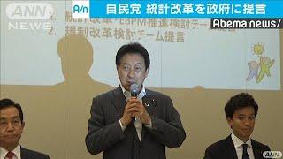 自民党 統計改革を政府に提言 作成過程透明化など(19/06/12)