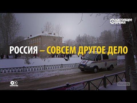 Пермская резня на ТВ и 'друг Кремля'   СМОТРИ В ОБА   №60