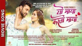 New Nepali Movie-