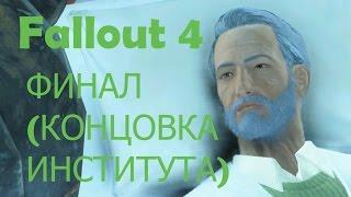 Fallout 4 ФИНАЛ ИГРЫ - КОНЦОВКА ИНСТИТУТ