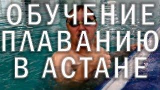 Обучение плаванию в Астане   Стили плавания