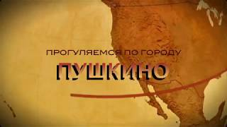 Пушкино - Блокбастер