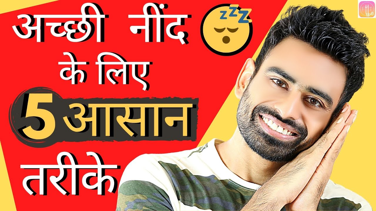 Quality Sleep के लिये 5 आसान तरीके   Fit Tuber Hindi