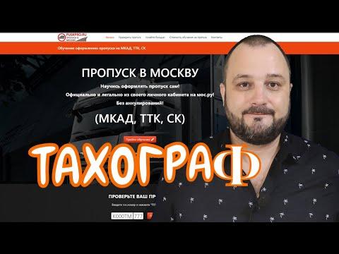 тахограф диагностическая карта грузовой пропуск в москву мкад ттк ск