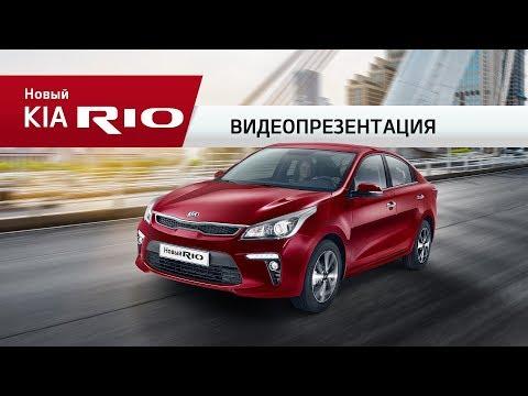 Киа Рио 2017 в новом кузове - Kia Rio