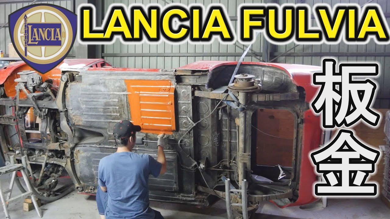 【レストアプロジェクトLANCIA FULVIA 】イタリアクラシックカーのフロアを再生せよ!