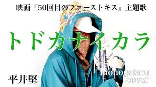 【フル歌詞】 トドカナイカラ (映画『50回目のファーストキス』主題歌) - 平井堅 (cover)