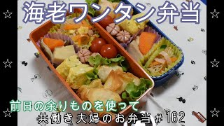 【お弁当】海老のワンタン揚げ 高野豆腐の煮物 春雨サラダ 卵焼き ウインナー【Obento】