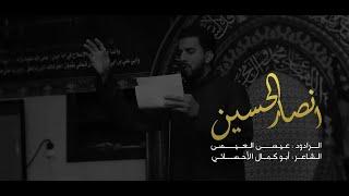 أنصار الحسين | الرادود عيسى العيسى