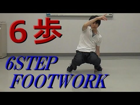 6歩(フットワーク)【詳しい解説・講座】(ブレイクダンス)【Breakdance Tutorial | 6 Step (Footwork)】