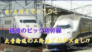 迷/名列車で行こう! 越後のビック新幹線 大量輸送の概念がダメ出し連発!?