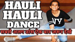 Hauli Hauli Dance Choreography | De De Pyaar De | Ajay Devgan | Neha Kakkar | Garry Sandhu | Dance