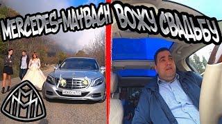 Mercedes-Maybach Вожу свадьбу