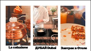 Завтрак в отеле Дубай La colazione a Dubai Albergo 5 Отель 5 Sofitel The Palm VLOG 14