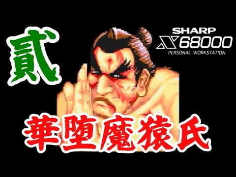 [2/4] STREET FIGHTER II DASH [X68000,SHARP]