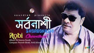 Robi Chowdhuri - Shorbonashi | Ek Noyone Kando | Soundtek